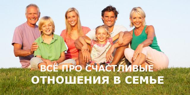 Блог о взаимоотношениях в семье